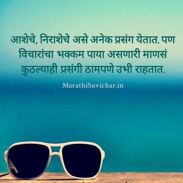 Positive Attitude Quotes Marathi: Positive Attitude Marathi Thoughts Images Download. \u2013