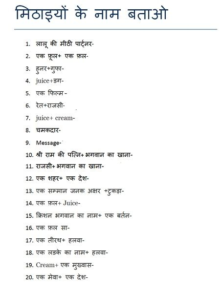 Sharing an easy hindi kitty party game with my readers today this is  simple puzzle where you have to guess the names of indian sweets and desserts also rashim ahujarashim on pinterest rh