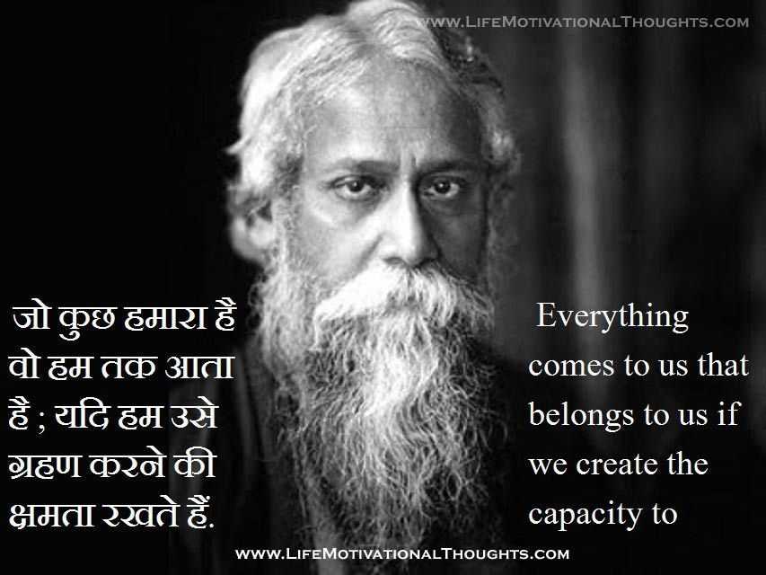 Rabindranath Tagore Quotes Thoughts English With Meaning In Hindi