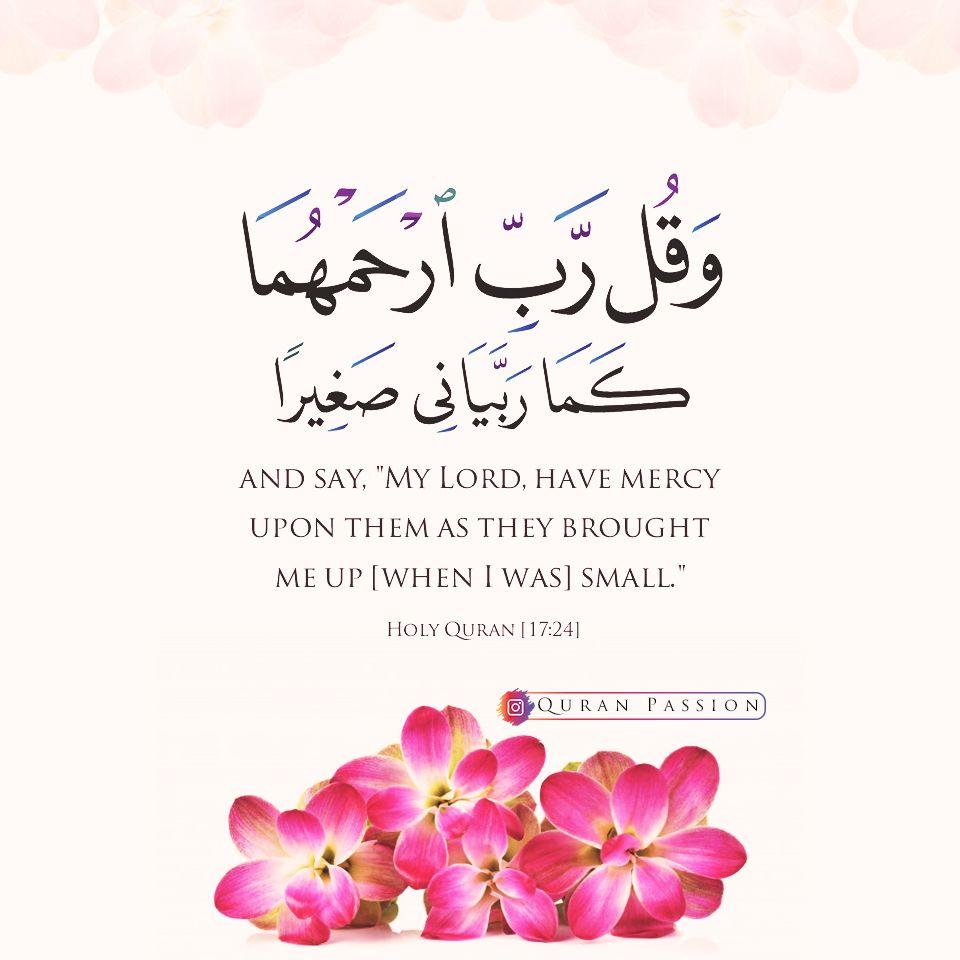 ما دعوت لأم ي سوى الفردوس دارا وما وددت لها غير أبي جارا Holy Quran About Me Blog Dad Day