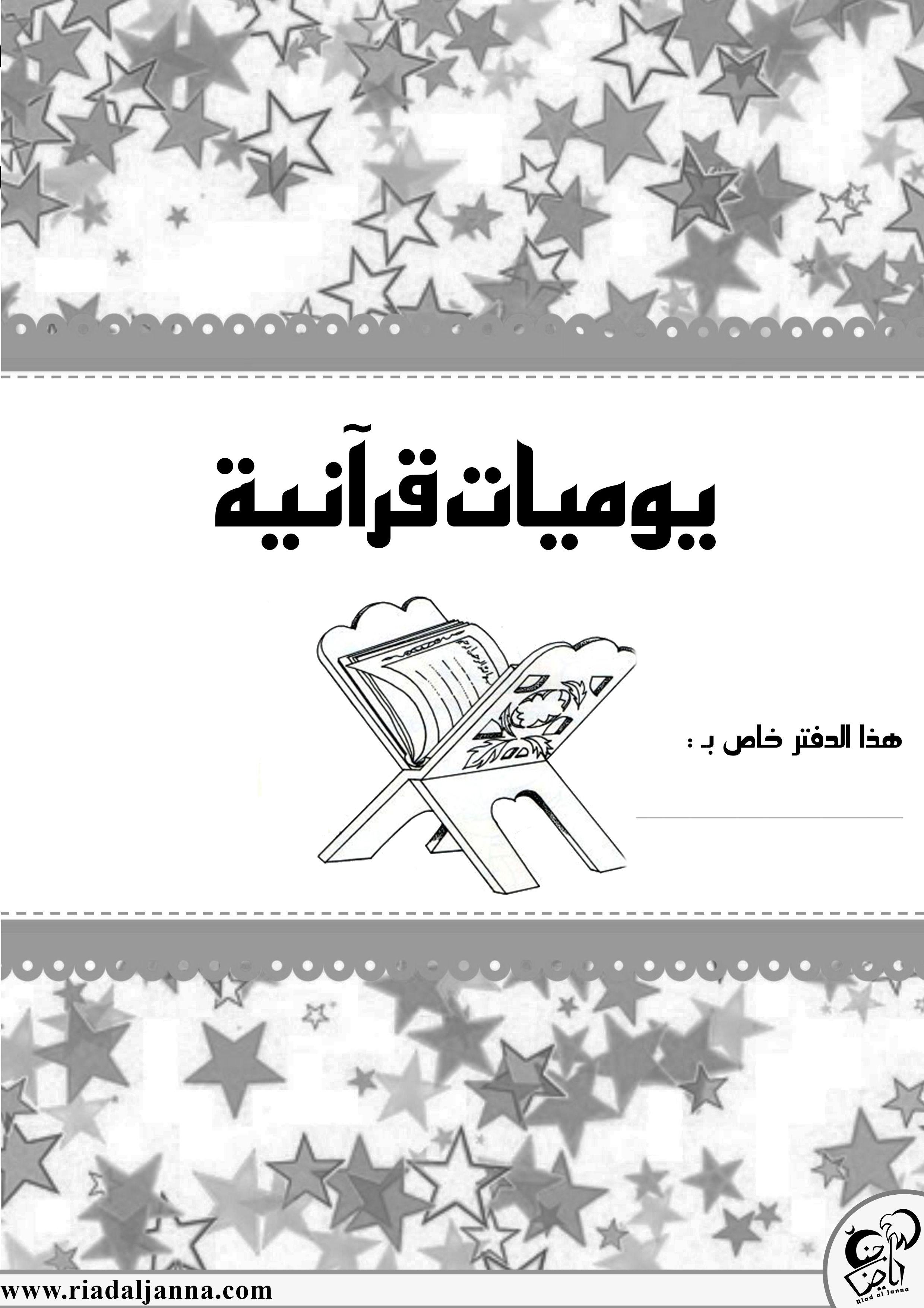 يوميات قرآنية دفتر لمتابعة حفظ القرآن الكريم رياض الجنة Muslim Kids Activities Muslim Kids Homeschool Activities