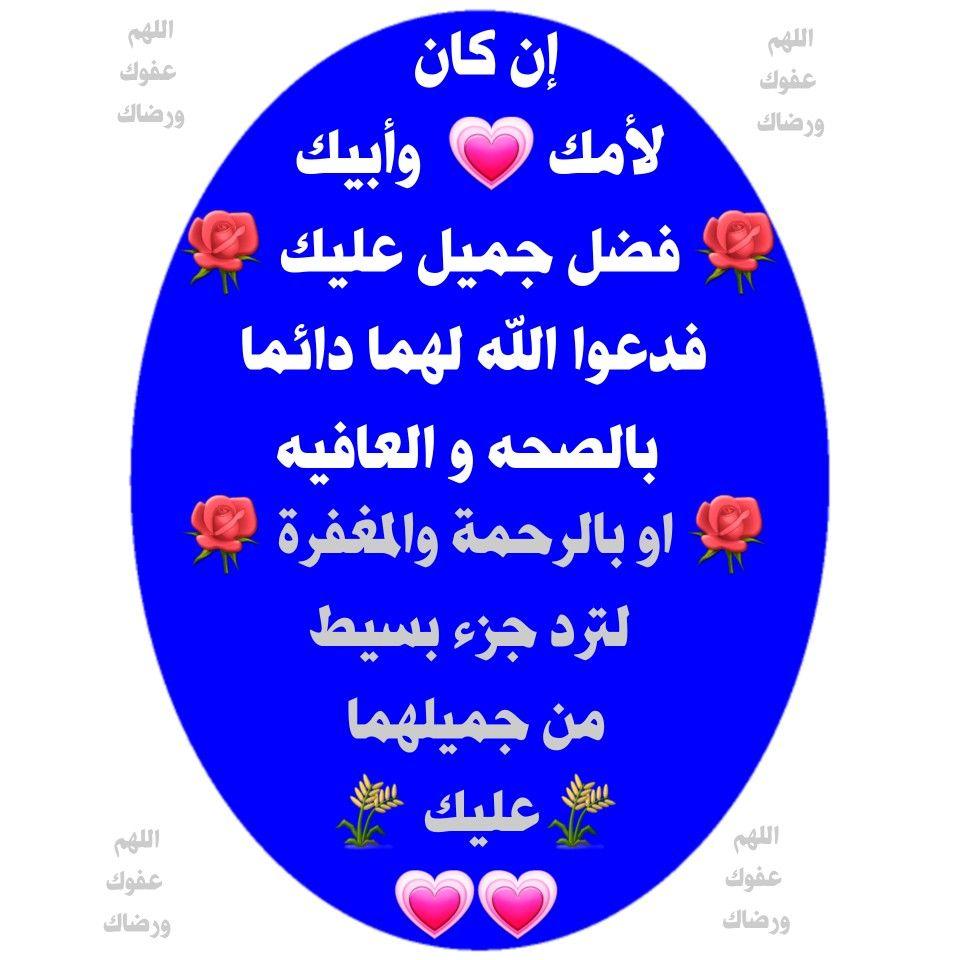 بر والديك بالدعاء لهما Duaa Islam Islam Yemen Sanaa