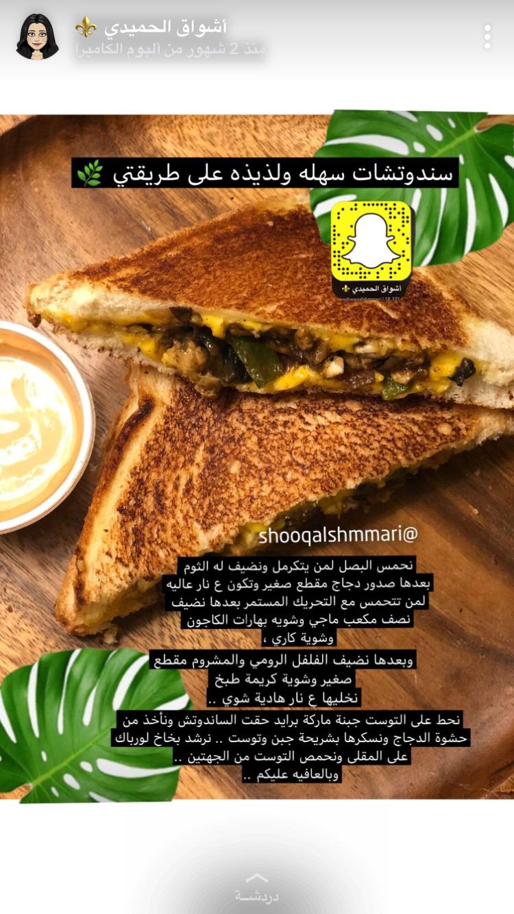 Pin By Anwaar On طبخات Diy Food Recipes Food Vids Cookout Food