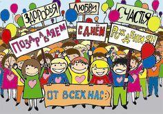Pozdravleniya S Dnem Rozhdeniya Kollege Zhenshine Ot Kollektiva