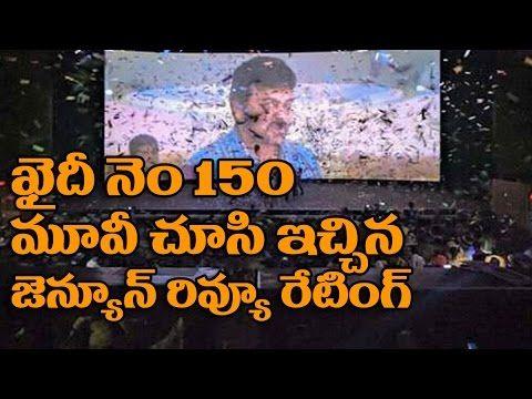Khaidi No 150 Review   Khaidi No 150 Movie Review Rating   Chiranjeevi  ...
