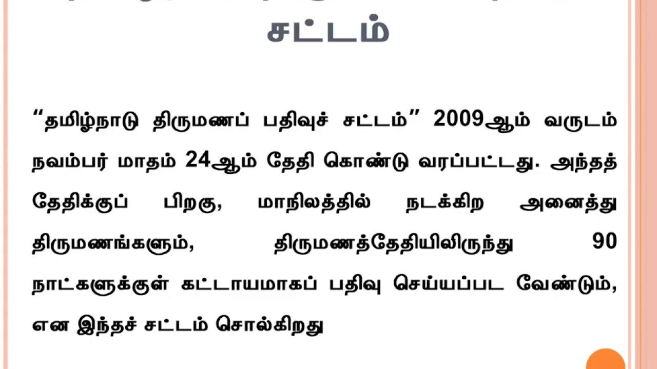 How To Get Marriage Certificate In Tamilnadu After 5 Years