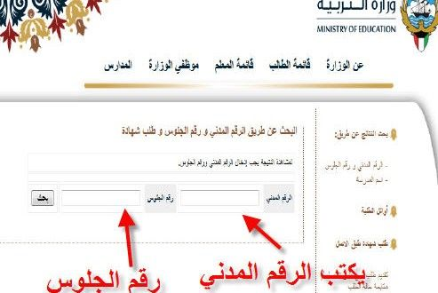 الآن نتيجة الثانوية العامة في الكويت بالرقم المدني ورقم الجلوس وإعلان العشرة الأوائل لعام 2014 نتائج الامتحانات Education Exam Results Exam
