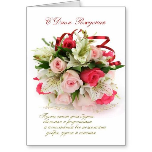 How to Russian Birthday, roses and lilies Greeting Card In our offer link above you will see