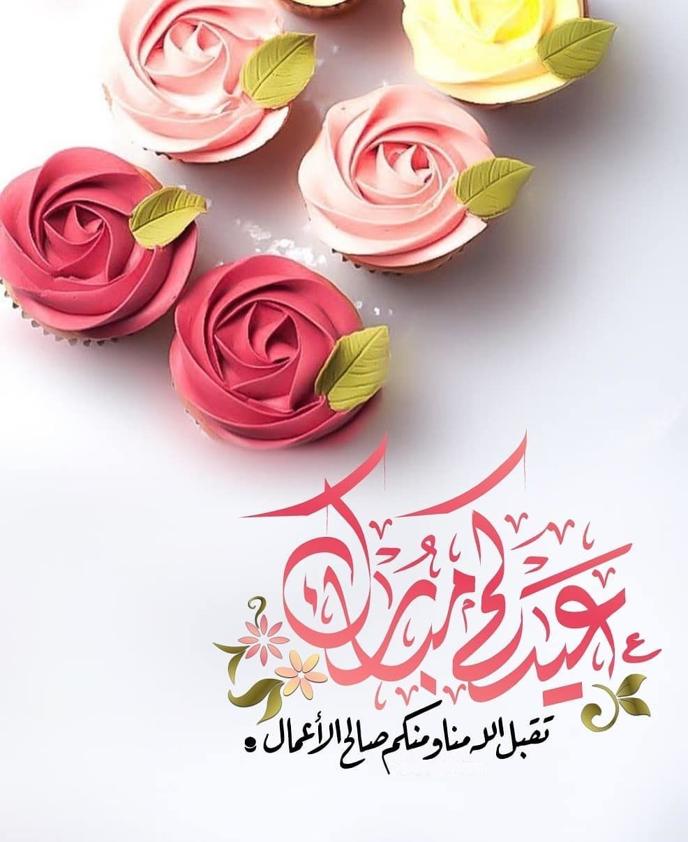 Pin By Orphan80 On كلام جميل Eid Greetings Eid Mubarak Stickers Eid Cards