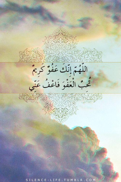 Dua for God's Forgiveness