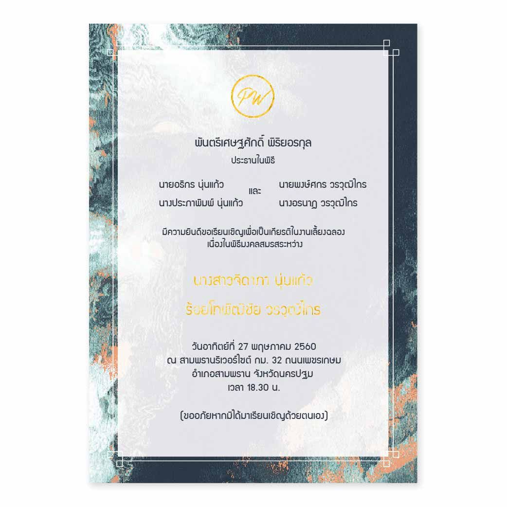 WEDDING INVITATIONS   Product Categories   Manita Wedding   Page 7    บัตรเชิญร่วมงานแต่งงาน, บัตรเชิญ, การ์ดแต่งงาน