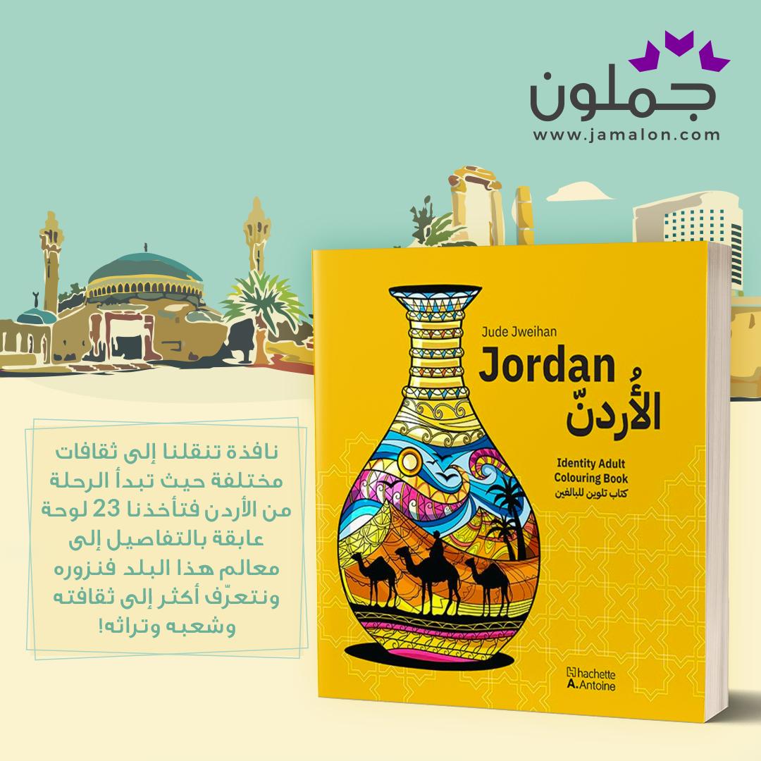 الأردن كتاب تلوين للبالغين Coloring Books Books Color
