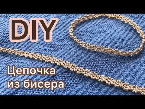 DIY Как сплести золотую цепочку браслет из бисера мастер-класс Beaded chain gold bracelet tutorial - YouTube #rosaryjewelry