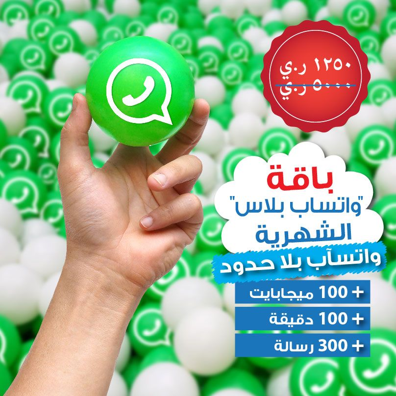 دشنت سبأفون باقة جديدة واتساب بلاس Whatsapp Plus حيث يستطيع المشترك الاشتراك بالباقة و مشاركة الفيديوهات Holiday Decor Novelty Christmas Christmas Ornaments