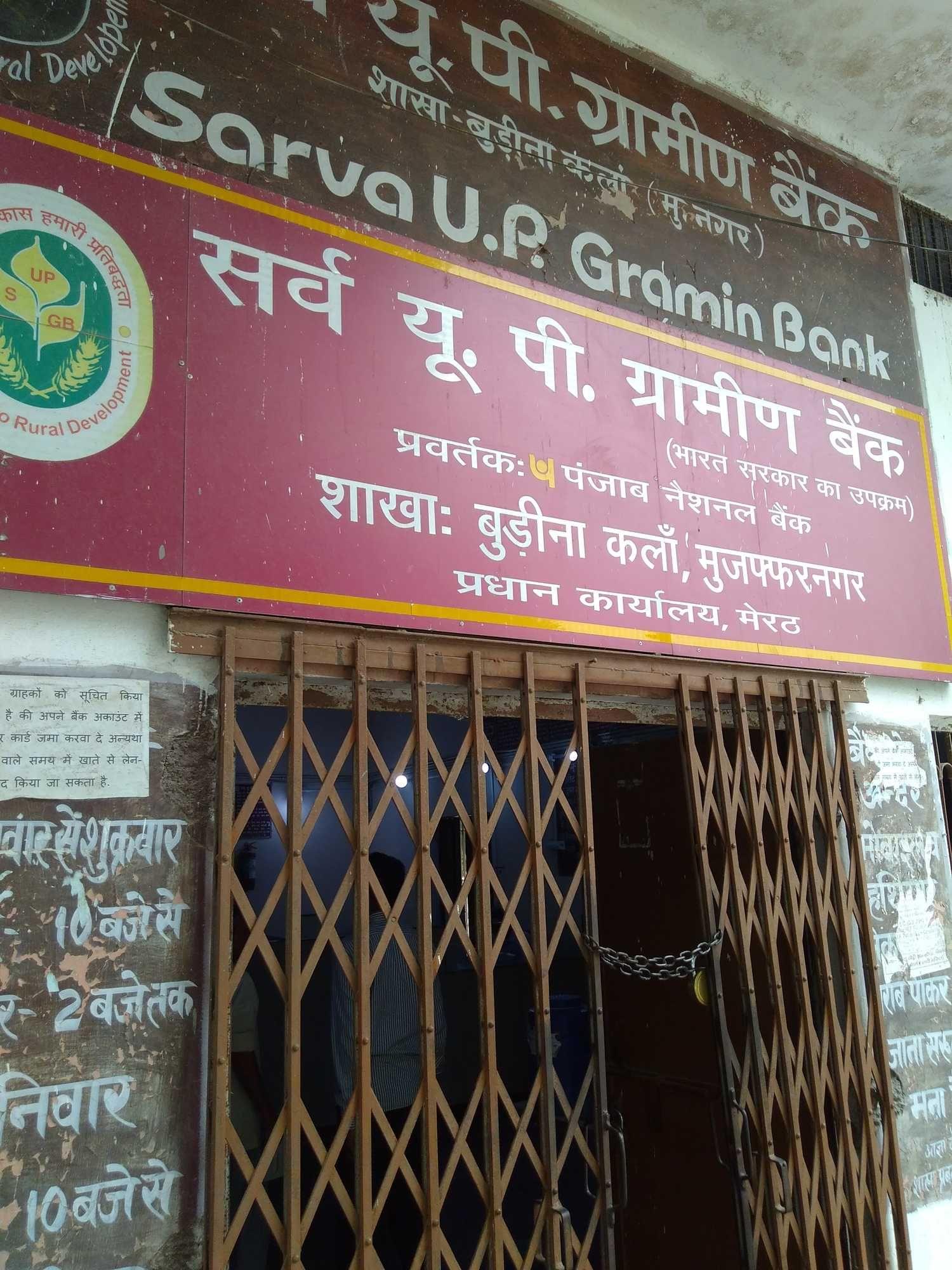 Sarva Up Gramin Bank Wiki Bank Branch Regional Rural Bank Savings Plan