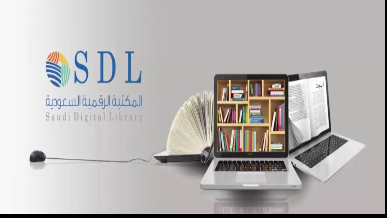 شرح طريقة التسجيل في الدورات الالكترونية في بوابة المكتبة الرقمية السعود Digital Library Library Digital