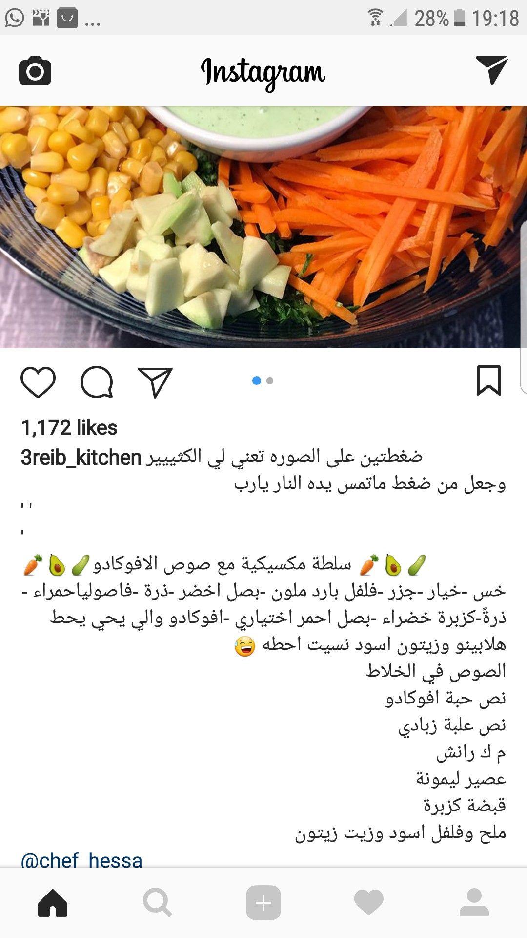 سلطة مكسيكية Salad Food Salads