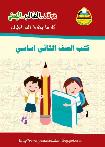 تحميل جميع كتب الصف الثاني اساسي مناهج اليمن مناهج اليمن وزارة التربية والتعليم اليمن تحميل كتب اليم Pinterest Humor Diy And Crafts Social Media Pinterest