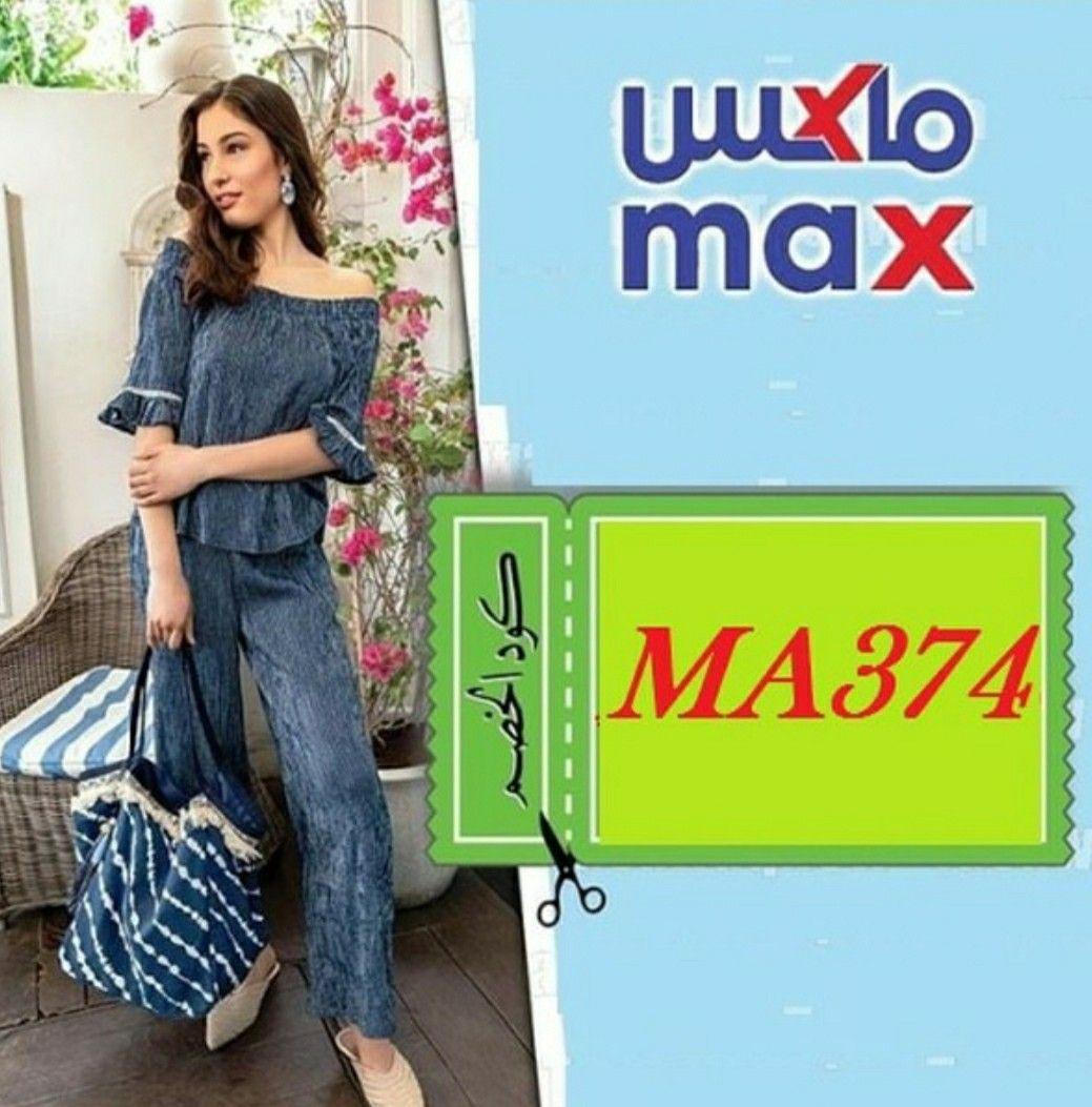 كود خصم ماكس فاشون Ma374 Maxfashon Coupons Girls Out How To Wear Your Image