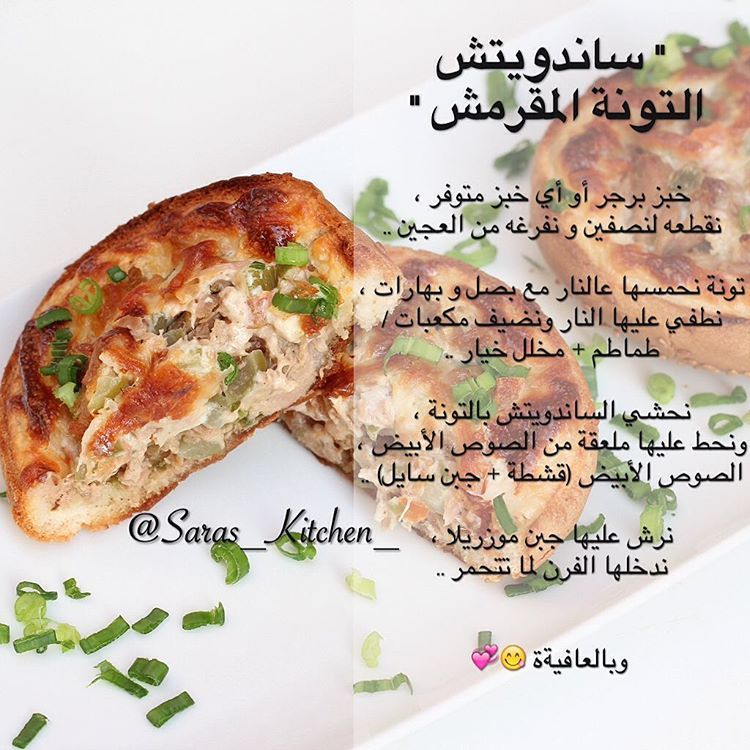 526 Likes 12 Comments مطبخ ساره Saras Kitchen On Instagram ساندويتش التونة المقرمش جربوها ماتاخذ وقت ولذيييذة Food Kitchen Chicken