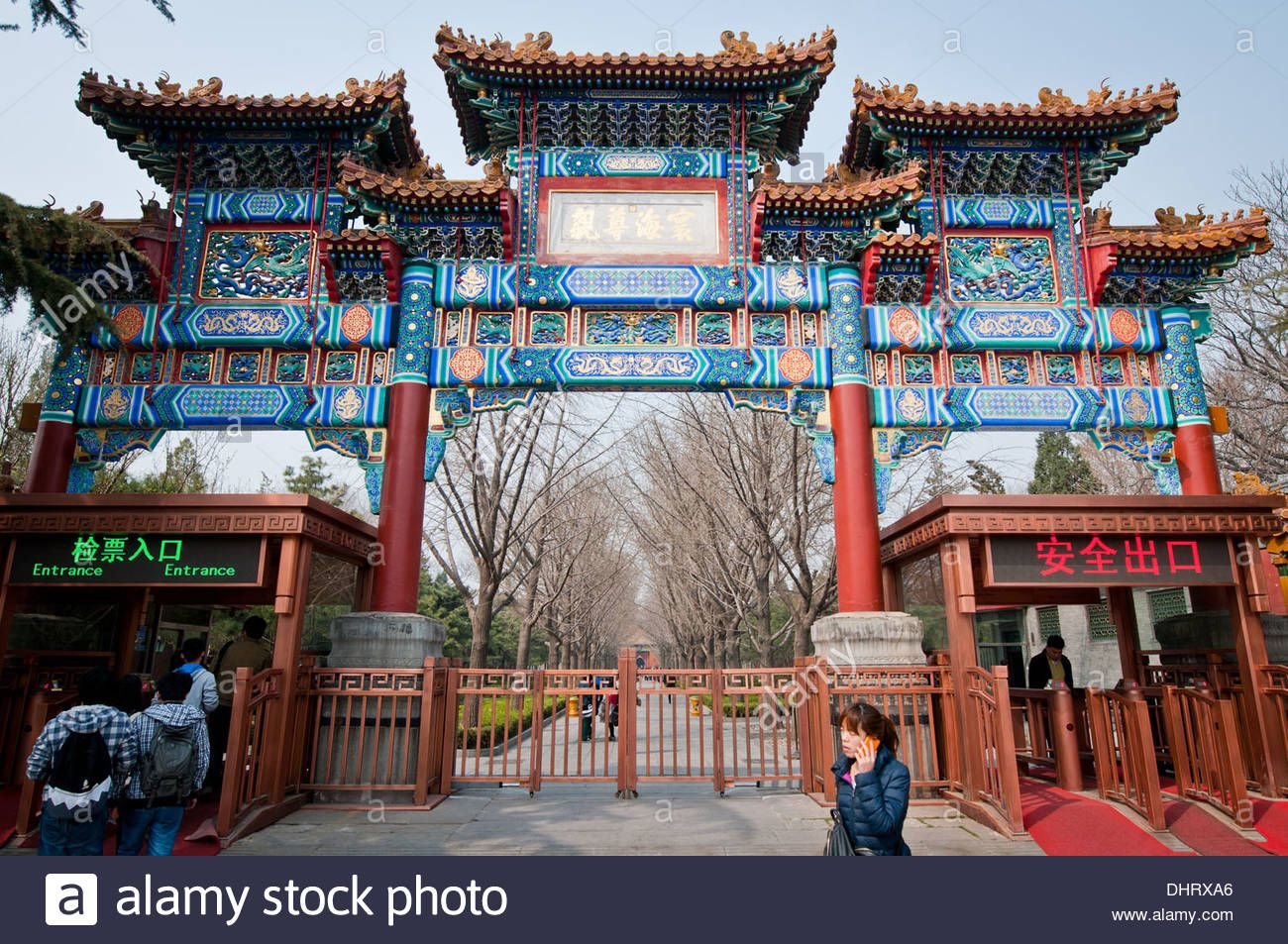 Traditional archway (Paifang or pailou) in Yonghe Temple also known as Yonghe Lamasery or simply Lama Temple in Beijing, China Stock Photo