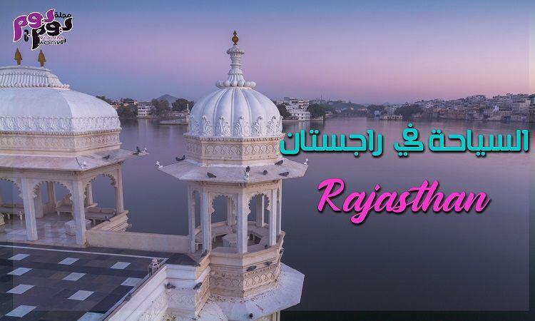 اهم معالم السياحة في راجستان Tourism Taj Mahal Rajasthan