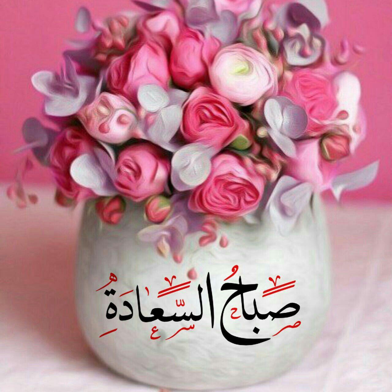 Pin By H El On صباح الخير Good Morning Good Morning Arabic Good Morning Roses Good Morning Greetings