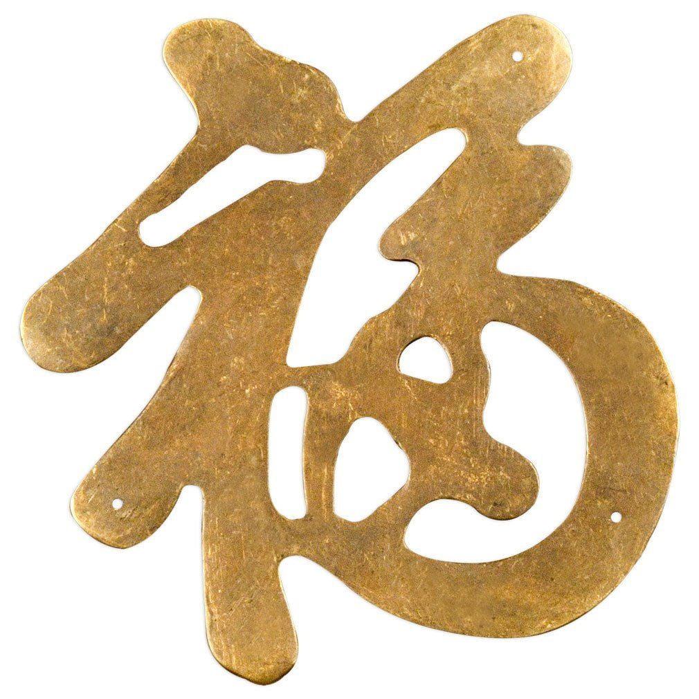 Chinese Character For Good Fortune Fu Chinese Characters And