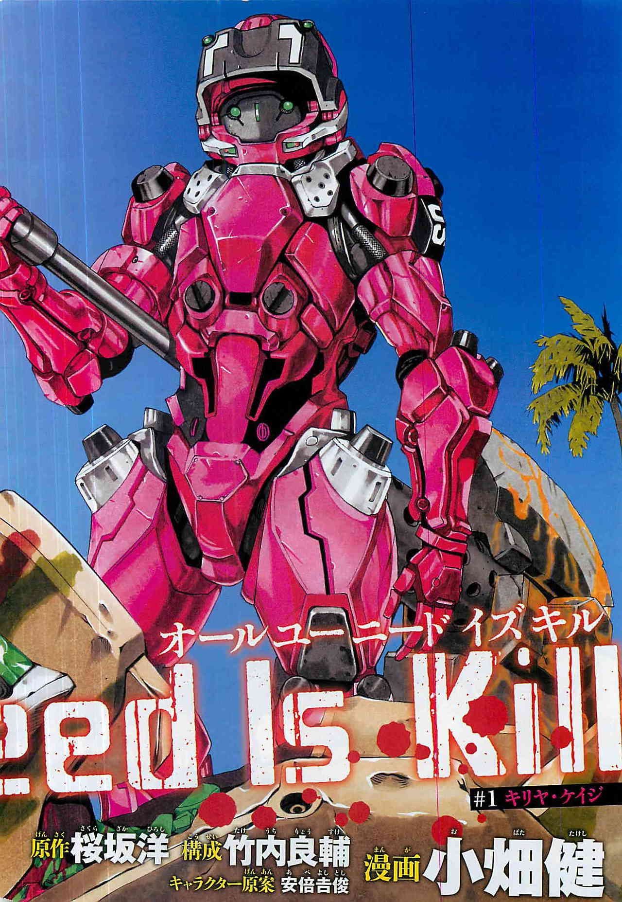 All You Need Is Kill Kill Your Mind Your Soul Your