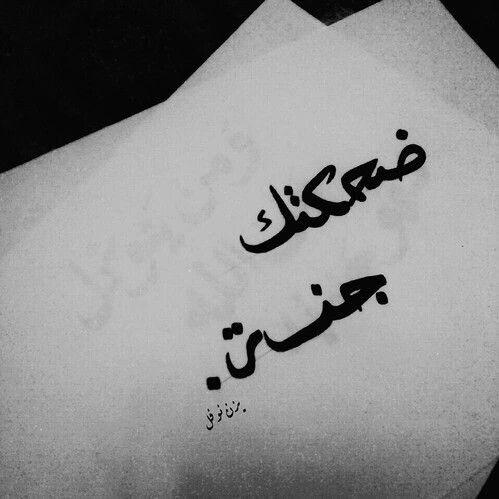 ضحكتك Beautiful Arabic Words Love Words Laughing Quotes
