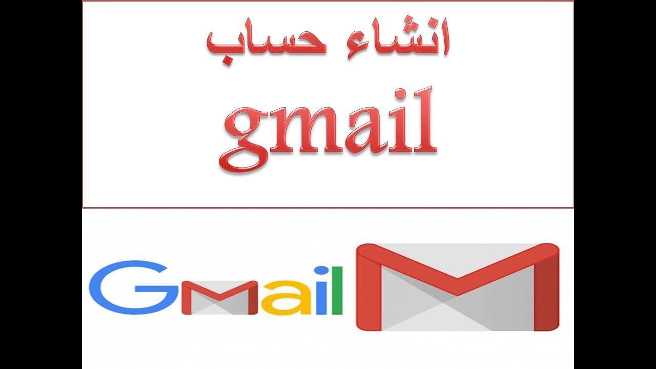 كيفية انشاء حساب Gmail بسهولة Calm Artwork Artwork Calm