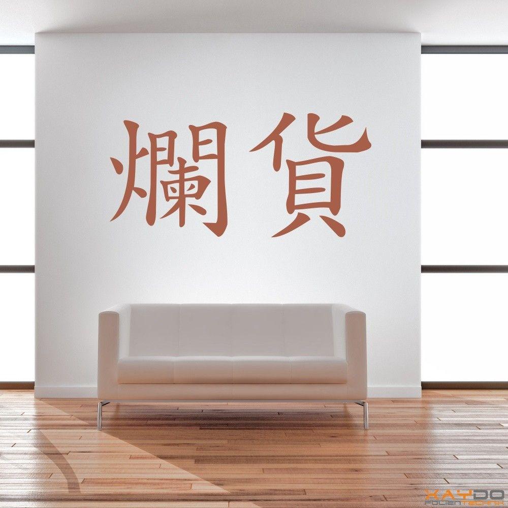 "Wandtattoo ""Zicke"" (chinesisch) - ab 8,95 € | Xaydo Folientechnik"