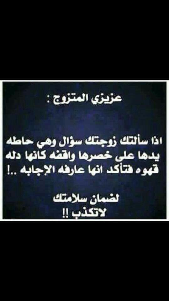 لا تكذب Funny Quotes Arabic Jokes Jokes