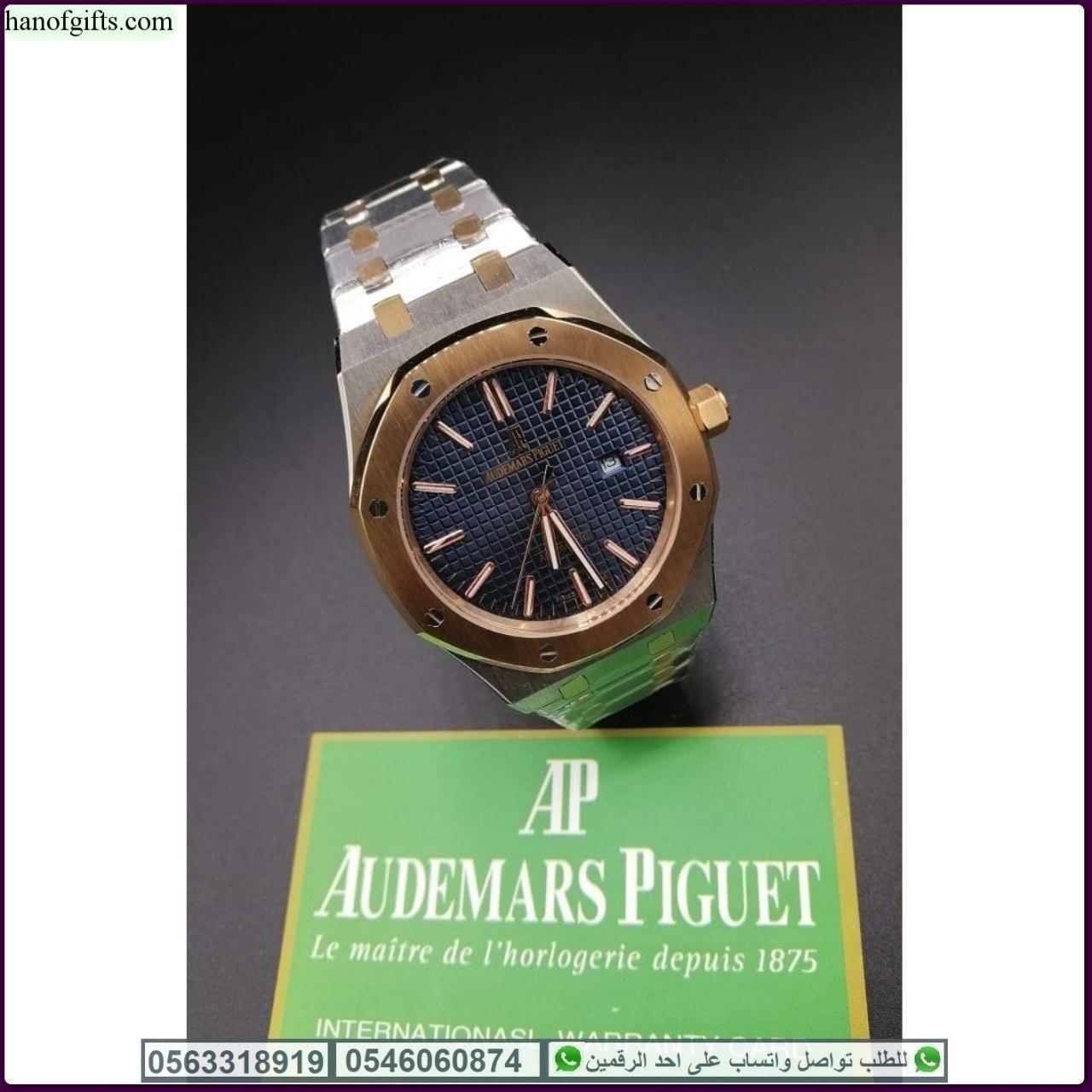 ساعات ادمر بياجيه رجالي درجه اولى مع علبه و كرت الماركه Bracelet Watch Accessories Watches