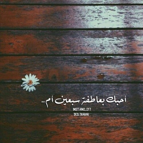 Pin By أم السووس On Quotes Arabic Quotes Arabic Love Quotes Image Quotes