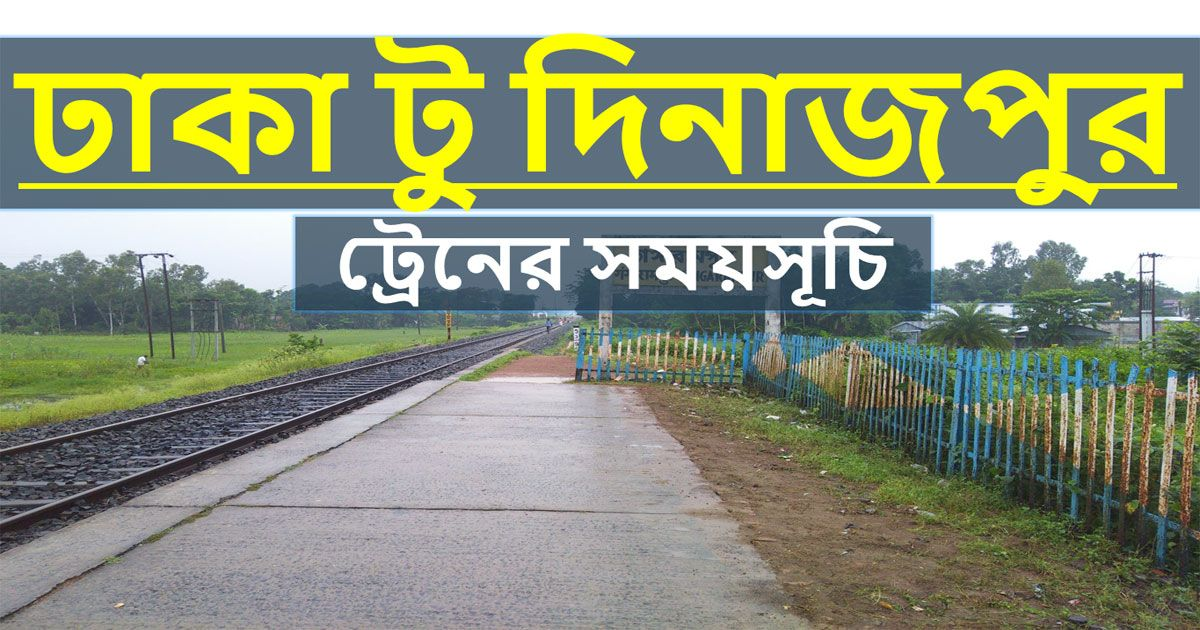 Dhaka To Dinajpur Train Schedule And Ticket Price Of 2019 Train Route Train Fares Train Journey