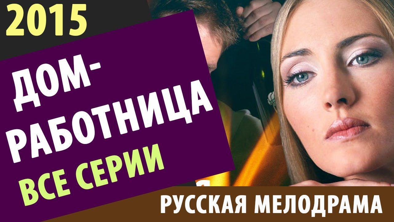 смотреть фильмы-сериалы онлайн русские мелодрамы