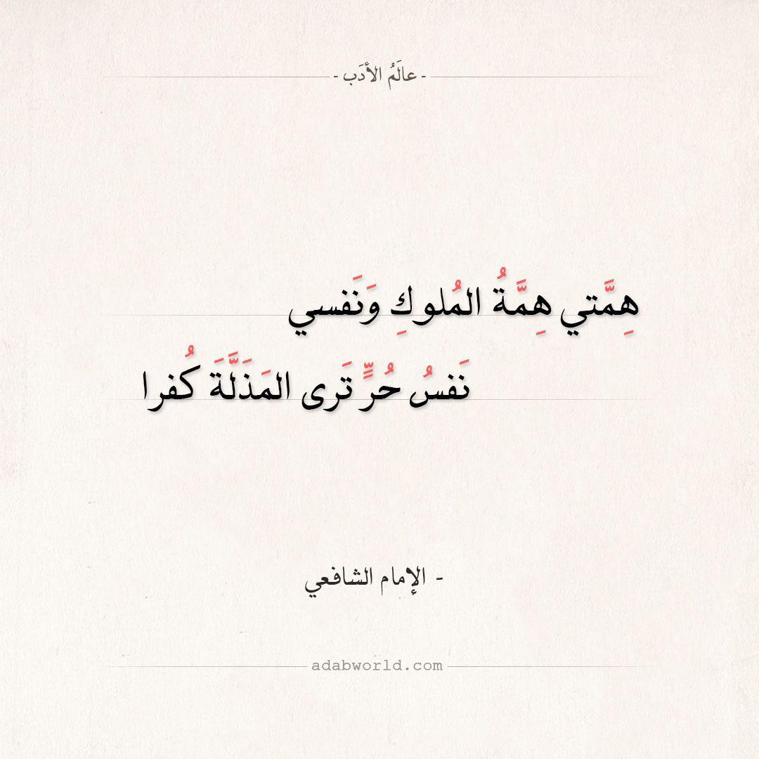 شعر الشافعي همتي همة الملوك ونفسي عالم الأدب Wisdom Quotes Inspiration Islamic Quotes Quran Quotes