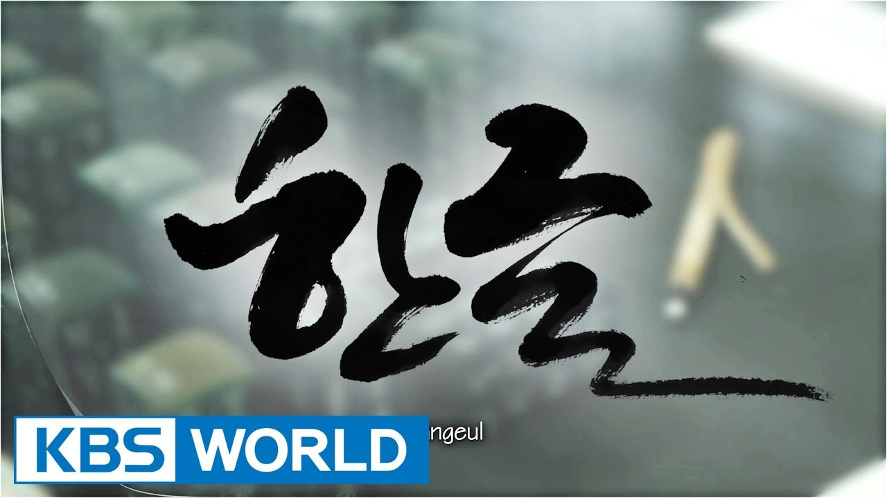 [ICON of KOREA]  Hangeul | 한글