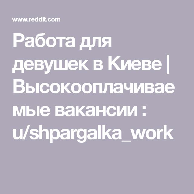 Работы для девушек тексты таисия шипилова