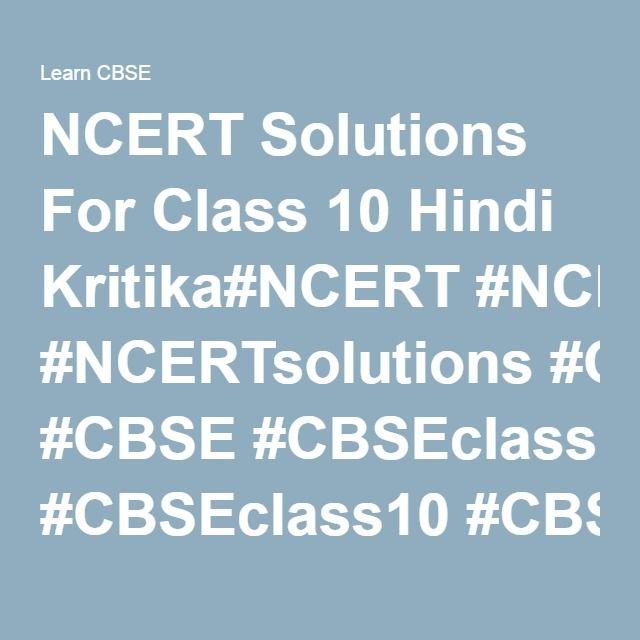 NCERT Solutions For Class 10 Hindi Kritika#NCERT