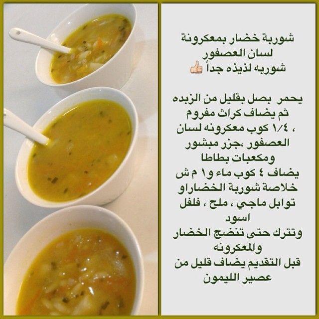 شوربه سهله ولذيذه Batoul Alkandari Padgram Egyptian Food Food Receipes Recipes
