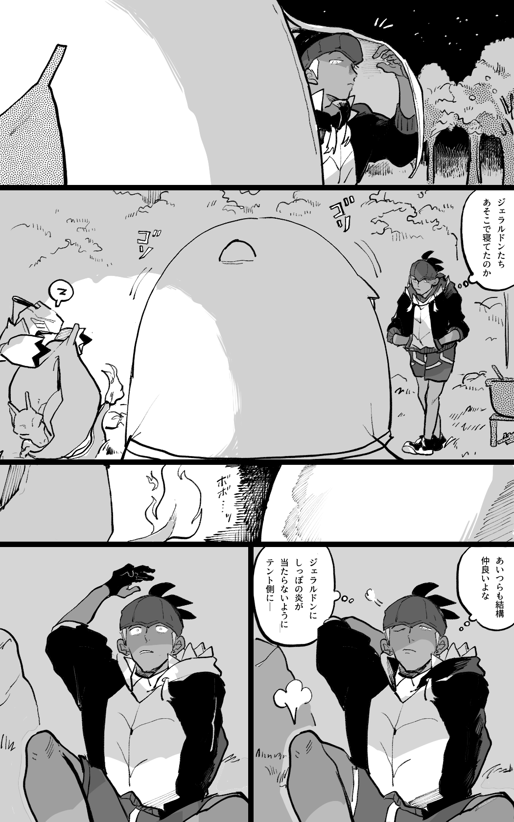 キバユウ ヤンデレ