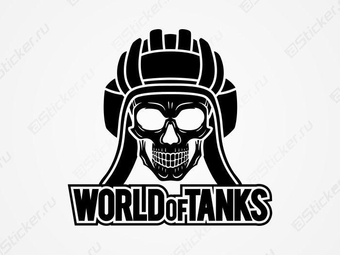 очень череп в шлемофоне танкиста картинки для сдача аренду коттеджей
