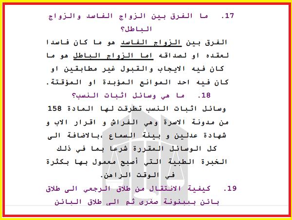 لتحميل الاسئلة والاجوبة لمدونة الأسرة المغربية بصيغة Pdf Math Education Coding