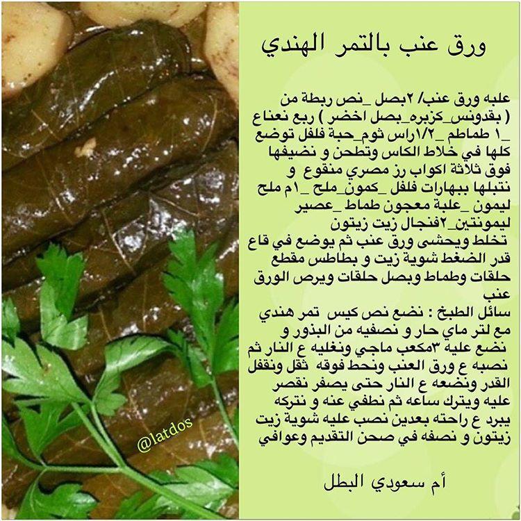 مطبخ وطبخات أم سعودي Latdos2 Instagram Photos And Videos Cafe Food Cooking Recipes Food Receipes