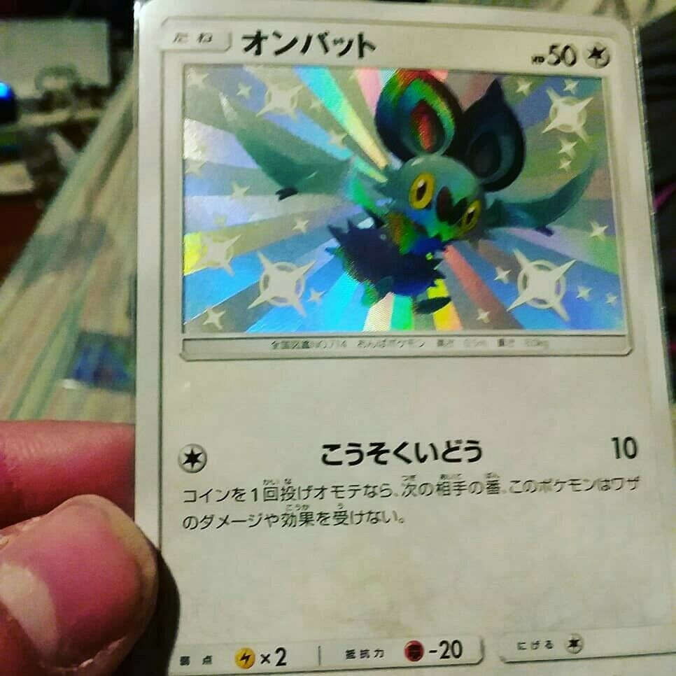 MINT Pokemon Card Japanese Shiny Seviper S 175//150 SM8b