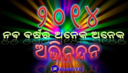 odia new year greetings 2014 oriya new year sms and happy new year cards are available odiasitecom