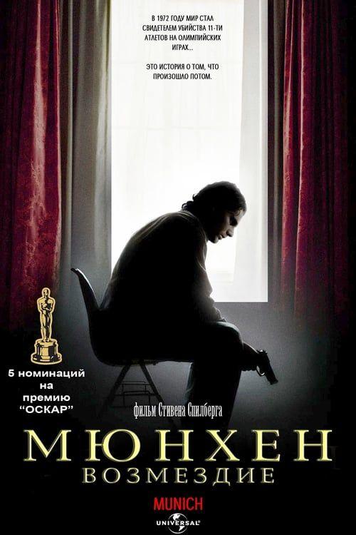 München Film Stream