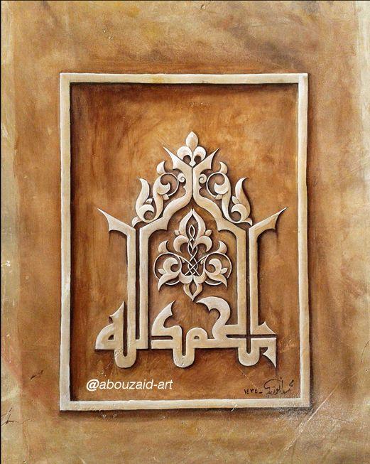 الحمد لله الخط العربي Islamic Art Calligraphy Islamic Art Pattern Calligraphy Art